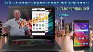 MirrorGo  программа для управления телефоном с компьютера