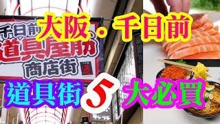 大阪千日前道具街5大必買,5分鐘到黑門市場(4K)Top 5 must buy in Osaka Doguyasuji Shotengai