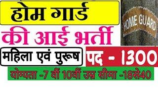 होमगार्ड नयी सीधी भर्ती  // Homeguard bharti //  रक्षा वाहिनी भर्ती //1300पदो पर निकली भर्ती //