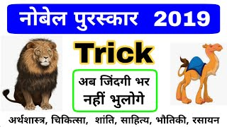 Nobel Prize 2019 Trick | नोबेल पुरस्कार 2019 | Nobel Prize winner 2019 | Current affairs 2019
