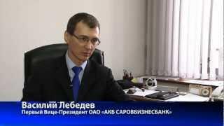 Аренда банковской ячейки в Саровбизнесбанке(, 2013-02-25T17:05:20.000Z)