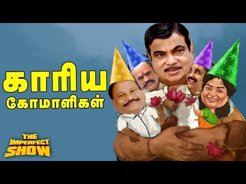 Is Central Government Playing Double Game in Mekedatu Issue? |The Imperfect Show 24/12/18
