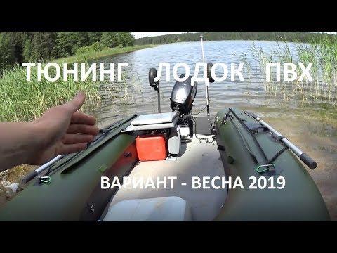 Тюнинг надувных лодок ПВХ. Весна 2019