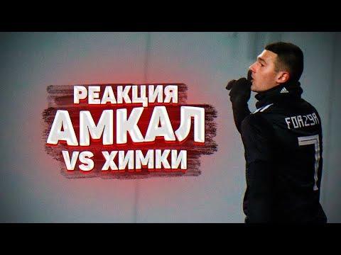 РЕАКЦИЯ НА АМКАЛ против  СБОРНОЙ Московской обл. risenHAHA