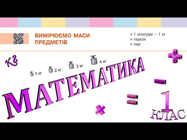 1 клас. Математика. Вимірюємо маси предметів. Кілограм.
