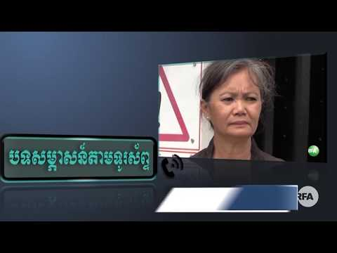Interview Mrs. Muo Sochua Over AIPA