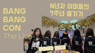 BANG BANG CON THE Live|방방콘더라이브…