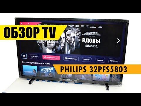 "Телевизор PHILIPS 32PFS5803/12 видео обзор Интернет магазина ""Евро Склад"""