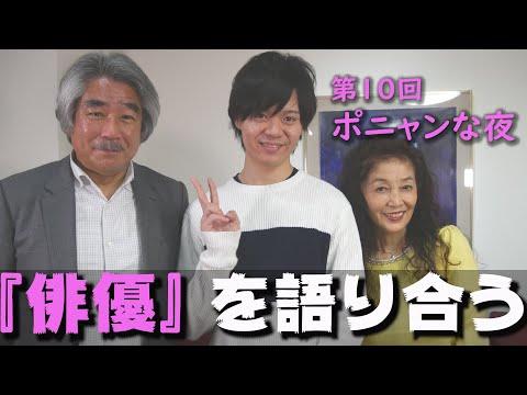 第10回児島美ゆきのポニャンな夜【ゲスト 小郷拓真】
