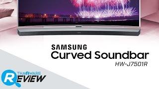 รีวิว Samsung Curved Soundbar HW-J7501R ซาวด์บาร์ไร้สาย พลังเสียง HD Audio คู่สมาร์ททีวีจอยักษ์