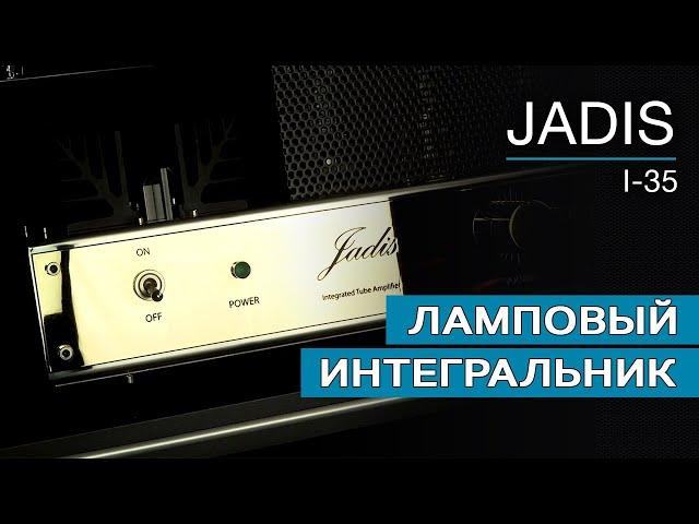 Обзор лампового интегральника Jadis I-35