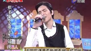 [110624]  蕭敬騰.複製人