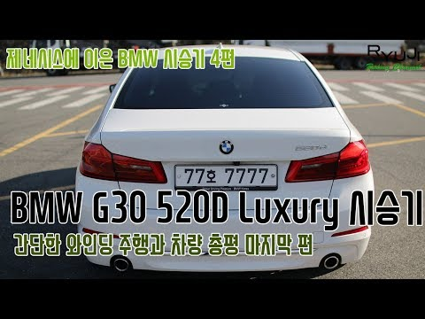 [CarReview] BMW G30 520D Luxury 시승기 - 4편 와인딩 및 총평