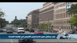 ترمب يستقبل سفير خادم الحرمين الشريفين لدى الولايات المتحدة
