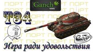 Т34 - Игра ради удовольствия