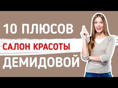 Работа в Москве. 10 причин работать в салоне красоты Демидовой
