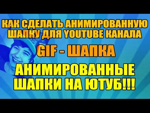 видео: Как сделать gif шапку в стиле | eeoneguy для канала youtube