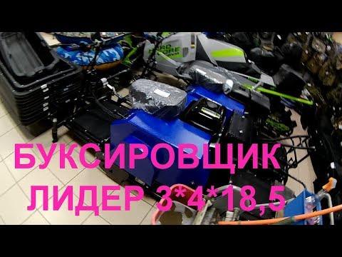 Обзор мотобуксировщиков ЛИДЕР,РАЗГУЛЯЙ,МУХТАР,БАРС
