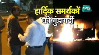 गुजरात में क्यों भड़क गए हार्दिक पटेल के समर्थक? फूंक दी बस... EXCLUSIVE VIDEO | News Tak
