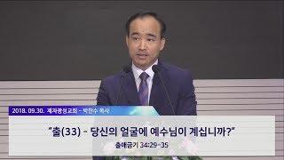출(33) - 당신의 얼굴에 예수님이 계십니까? (2018-09-30 주일예배) - 박한수 목사