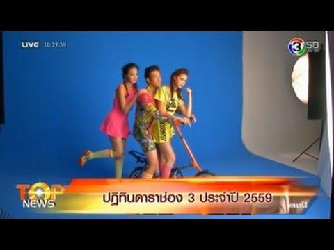 James Ma / Topnews /ปฎิทินดาราช่อง 3 ประจำปี 2559 (Cut) 12/10/2015