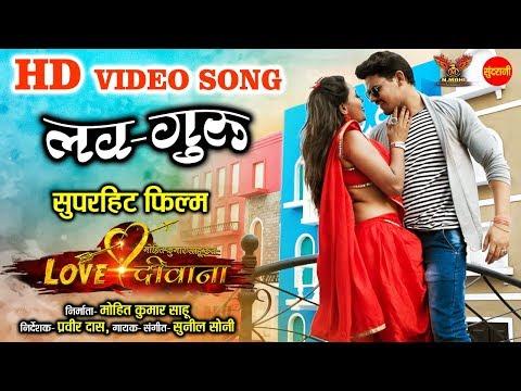 CG Film || Love Guru - लव गुरु || Love Diwana || New CG Movie Song || 4k Video - 2019