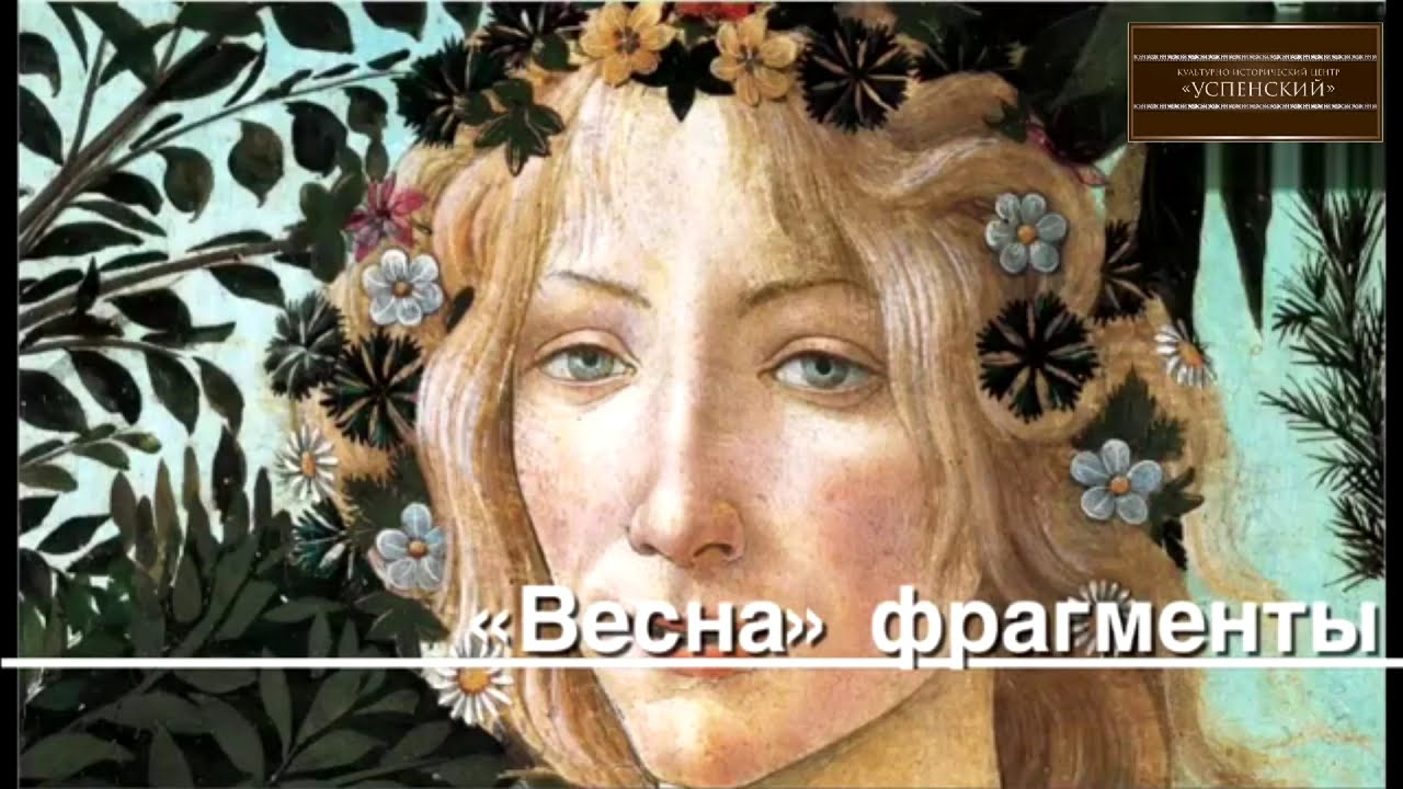 Лекция «Символы в искусстве: Цветы»