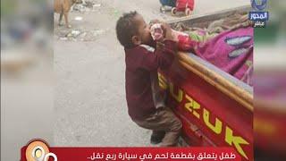 بالفيديو.. طفل اللحمة يشارك في التقطيع بمنافذ بيع عين شمس | المصري اليوم