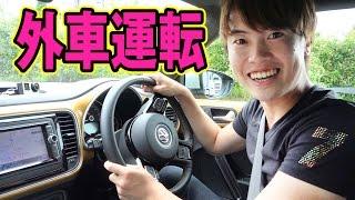 【ドライブ】マスオ、初めてフォルクスワーゲンに乗ってみた!