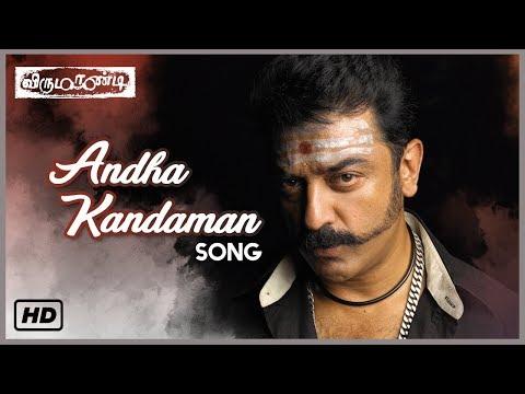 Ilayaraja Tamil Hits   Virumandi Movie Songs   Andha Kandamani Video Song   Kamal Haasan   Ilayaraja
