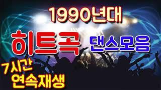 [ 7080노래모음 주옥같은노래 ]  90년대 히트한 댄스음악모음(7시간) -  song collection gem-like song