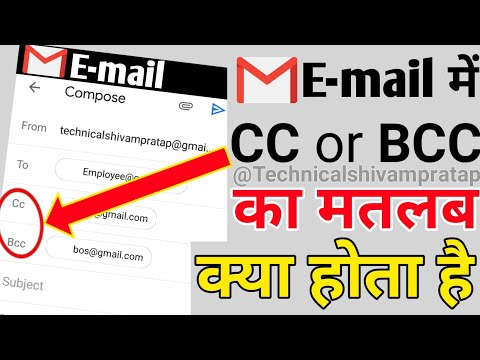 Email में CC and BCC का मतलब क्या होता है || what is the difference between Cc and Bcc in Gmail
