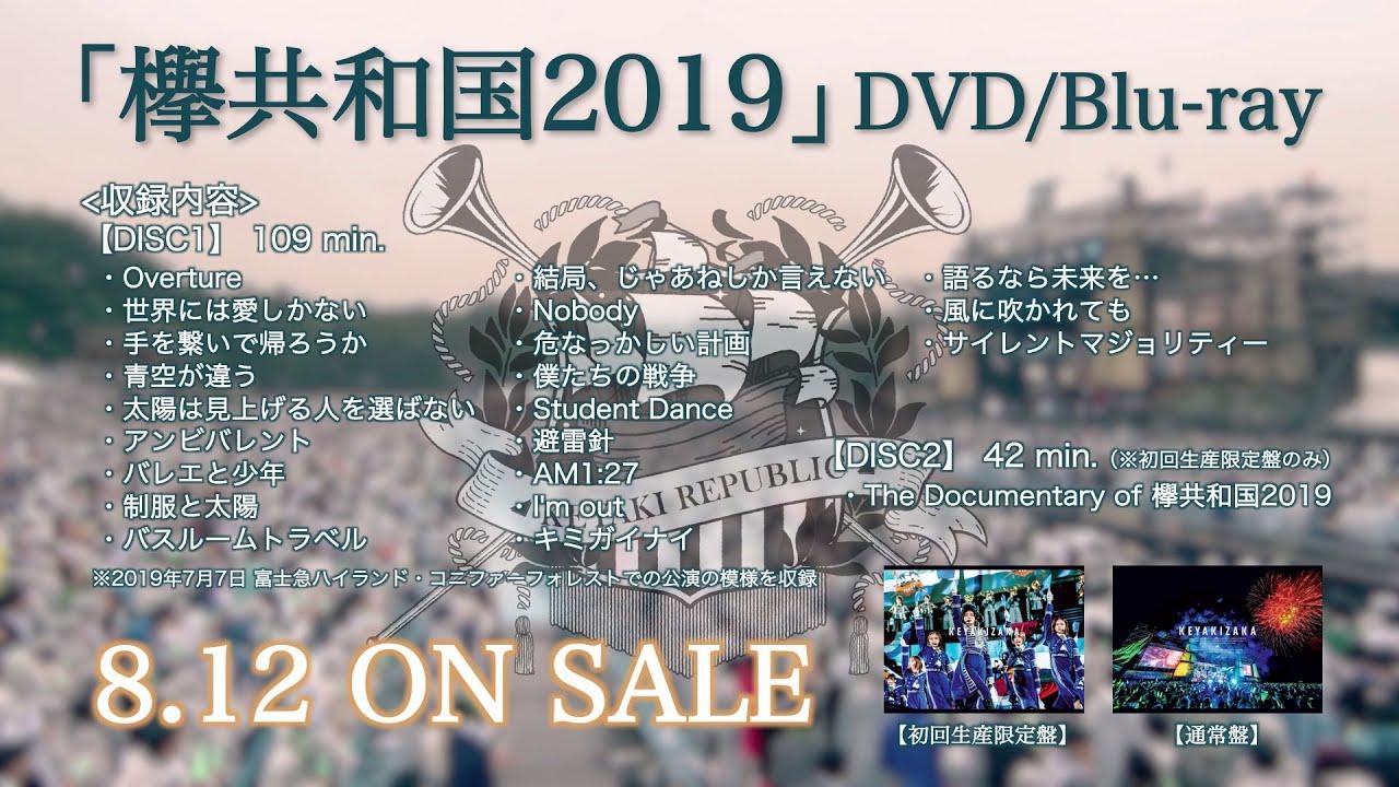 欅坂46 『欅共和国2019』ダイジェスト映像
