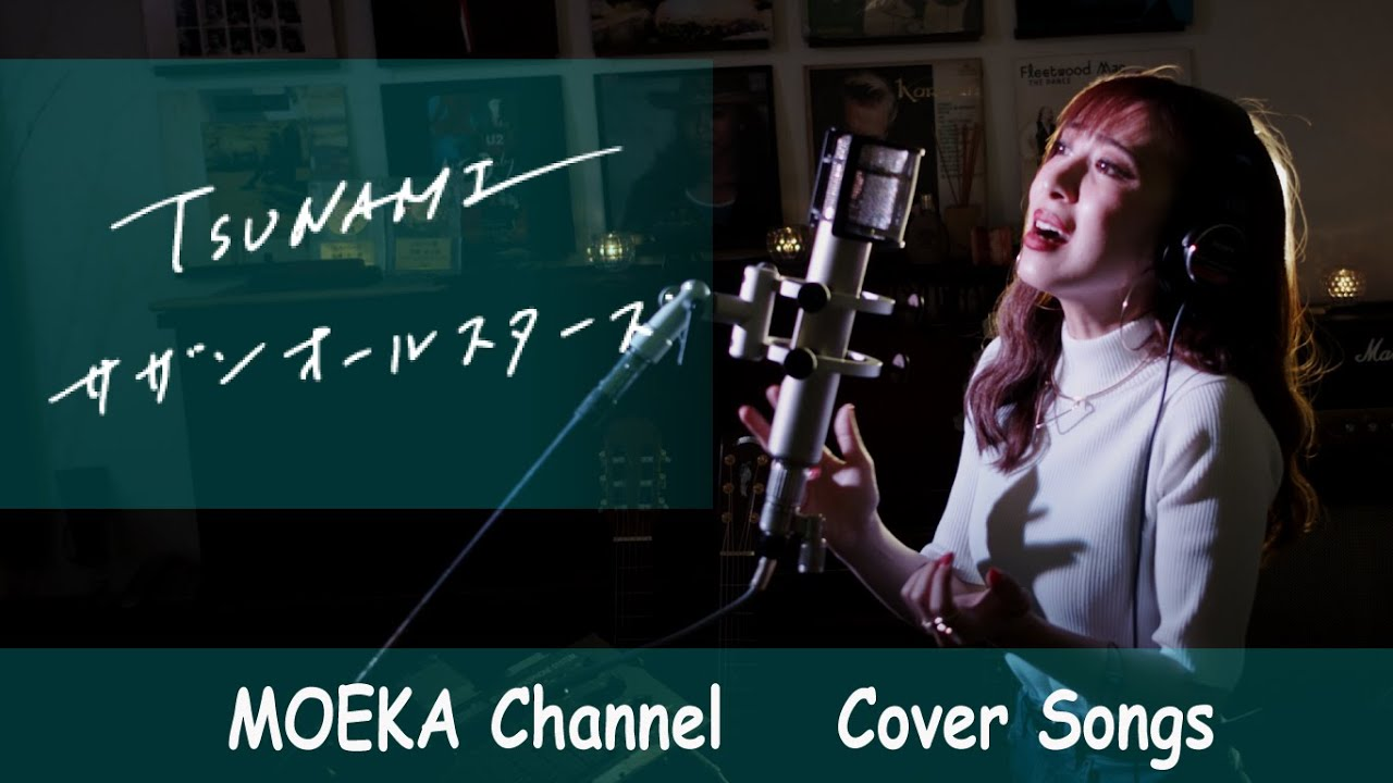 TSUNAMI / サザンオールスターズ Unplugged Cover by MOEKA