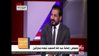 اكسترا تايم| سيد معوض: عبدالله السعيد ليس خليفة أبو تريكة لكنه مؤثر