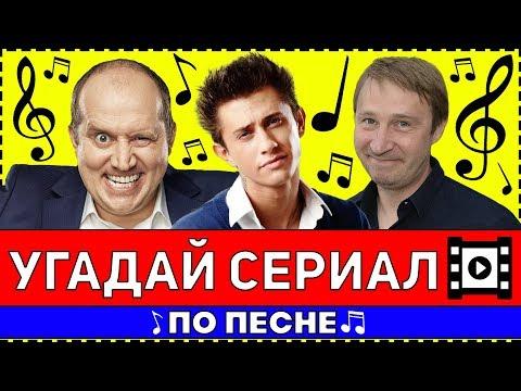 УГАДАЙ СЕРИАЛ ПО ПЕСНЕ ЗА 10 СЕКУНД !