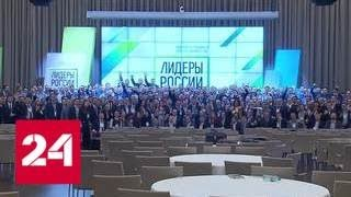 """""""Лидеры России"""": конкуренция и жесточайший отбор - Россия 24"""