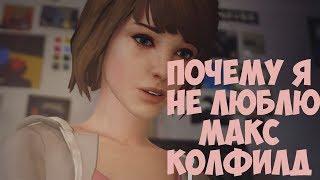 Life is Strange Почему я не люблю Макс Колфилд!