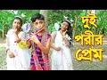 দুই পরীর প্রেম   Dui Porir Prem   জুনিয়র মুভি   Junior New Natok   Dihan Rima   Piash Khan Films