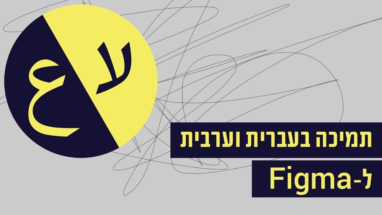 תמיכה בעברית וערבית  - Figma