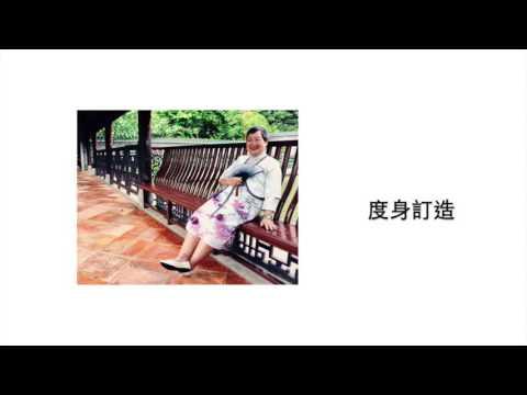 生命禮讚企劃 ( Celebration of Life ) - 終極雲裳 Funeral Garment