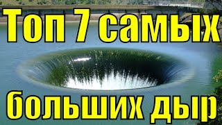 Топ 7 самых больших дыр в земле удивительные явления природы воронки ямы дыры отверстия