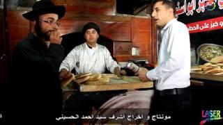 الخباز و اليهودي شيمعون .. جمع فأر كامل و احصل على ايفون 7