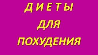 похудение - решительная диета, русская диета, рыбная диета.