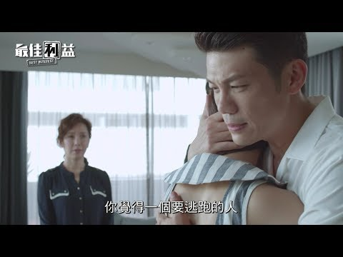《最佳利益》EP05 預告 | 中天娛樂台6/8(六)