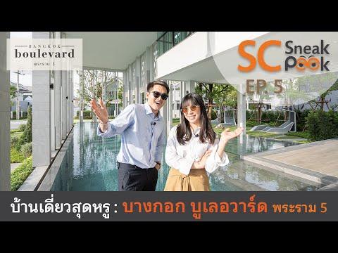 SC Sneak Peek EP.5 | รีวิว บ้านเดี่ยวหรู บางกอก บูเลอวาร์ด พระราม 5