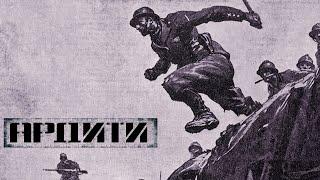 Итальянские штурмовики Первой мировой войны: Ардити