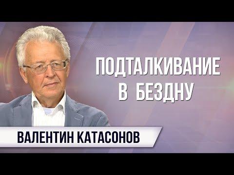 Валентин Катасонов. Капитализму