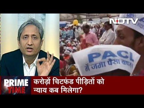 Prime Time With Ravish Kumar, Feb 07, 2019 | करोड़ों चिटफंड पीड़ितों को न्याय कब मिलेगा?