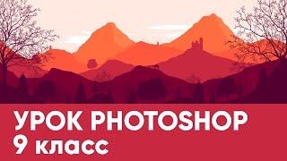 Урок PHOTOSHOP || 9 класс